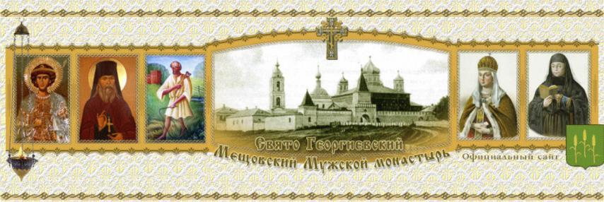Фото Свято-Георгиевский Мещовский мужской монастырь
